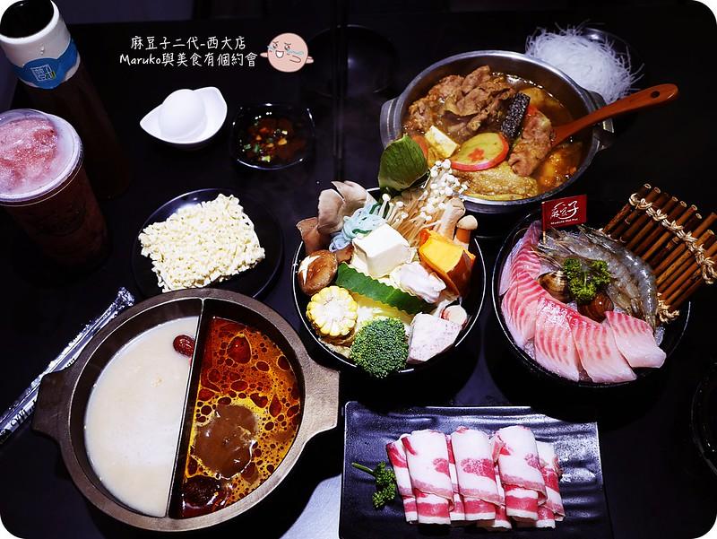 【新竹美食】麻豆子二代(西大店)|龍白麻辣鴛鴦鍋海陸套餐不用300元超豐盛一個人也可以開鍋 @Maruko與美食有個約會