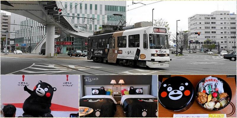 【熊本交通】熊本市電一日券|熊本市中心交通行程景點規劃(2019最新含地圖) @Maruko與美食有個約會