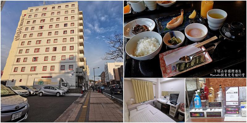 【下關住宿】下關永安國際酒店|週邊超市購物,山口縣景點一次推薦 @Maruko與美食有個約會