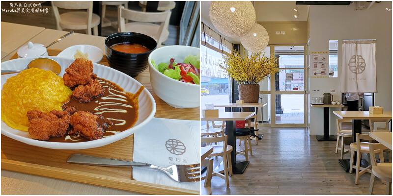 【台北】菊乃屋Kikunoya|充滿濃濃咖哩香且有質感的日式定食專門店(大安站捷運週邊) @Maruko與美食有個約會