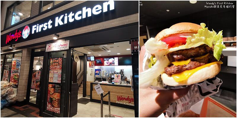 【日本速食店】Wendy's First Kitchen(難波戎橋店)|美國速食店溫蒂漢堡與日本連鎖First Kitchen結合2.0概念店 @Maruko與美食有個約會
