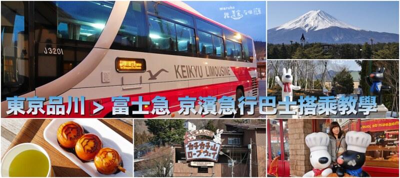 河口湖交通|如何從東京品川搭乘京濱急行巴士前往富士急河口湖線上訂票教學 @Maruko與美食有個約會