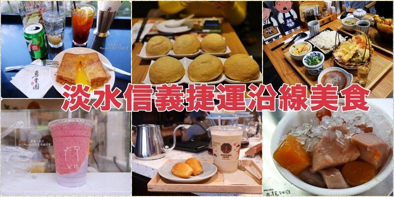 【台北美食】淡水信義線美食|紅線沿線捷運站美食懶人包總整理 (2020年7月更新) @Maruko與美食有個約會