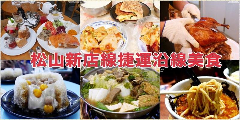 【台北美食 】松山新店捷運沿線週邊美食懶人包 (2020.8更新) @Maruko與美食有個約會