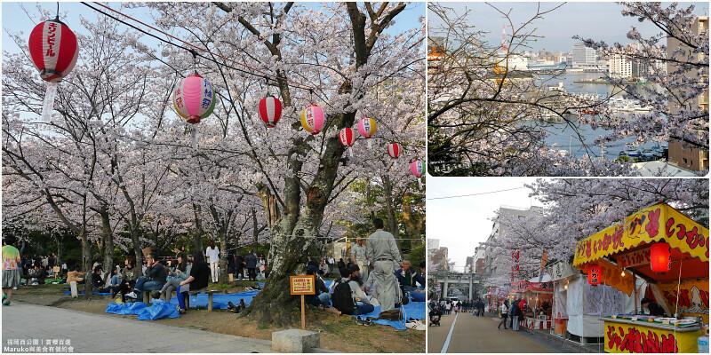 【九州賞櫻】福岡西公園|福岡市中心最大千棵櫻花樹綻放日本賞櫻名所100選景點 @Maruko與美食有個約會