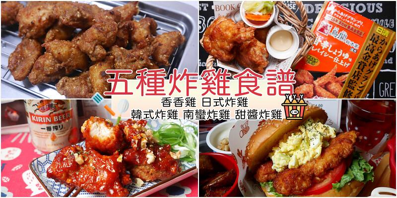 【炸雞食譜】五種異國風味炸雞|運用醬料變化出多種雞肉料理 @Maruko與美食有個約會