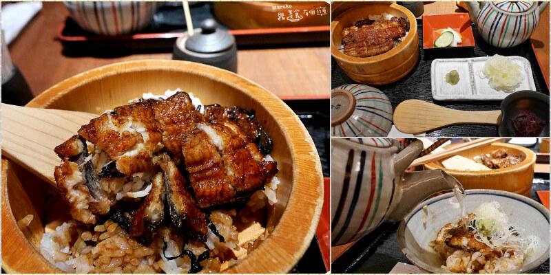 【福岡美食】うなぎ德|來自靜岡的百年名店鰻魚飯午間限定30份人氣套餐 @Maruko與美食有個約會