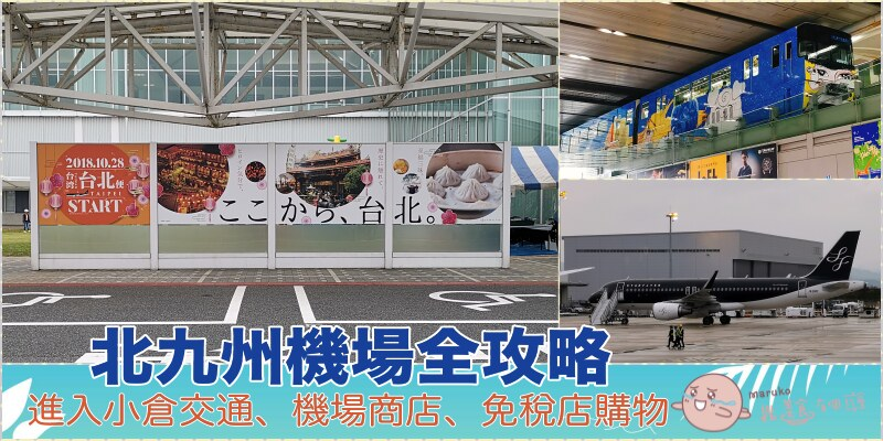 北九州機場全攻略|星悅航空直飛北九州機場免稅購物進入小倉交通心得分享 @Maruko與美食有個約會