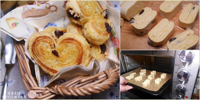 【抹醬食譜】蝴蝶奶酥|利用抹醬夾餡製作大人小孩都喜歡的蝴蝶酥 @Maruko與美食有個約會