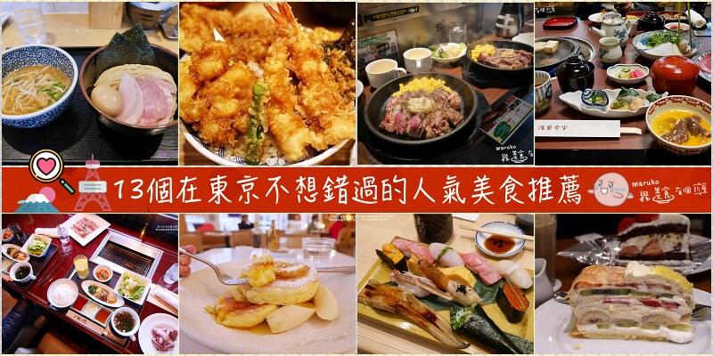 【東京美食】13個在東京必吃難忘的人氣美食推薦 @Maruko與美食有個約會