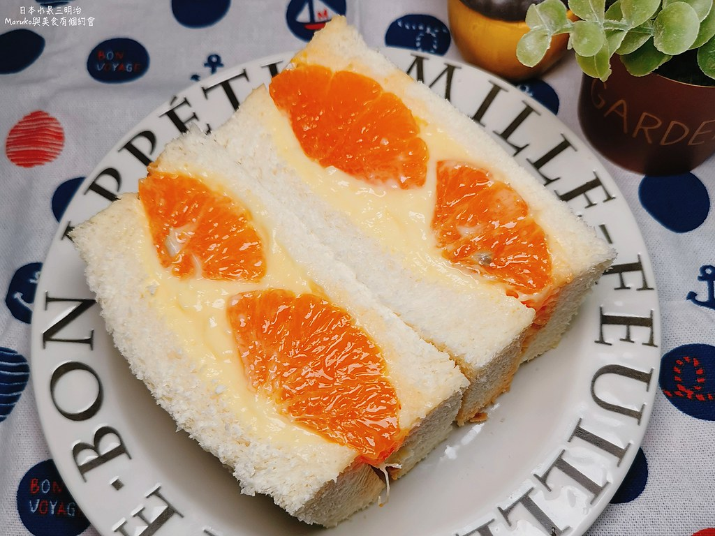 【食譜】日本水果奶油三明治|夏日的清涼水果吐司午茶的甜蜜的滋味 @Maruko與美食有個約會