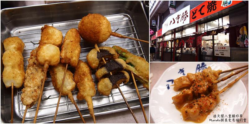 【大阪美食】八重勝串炸|五個推薦的必點美食(通天閣人氣串炸老店) @Maruko與美食有個約會