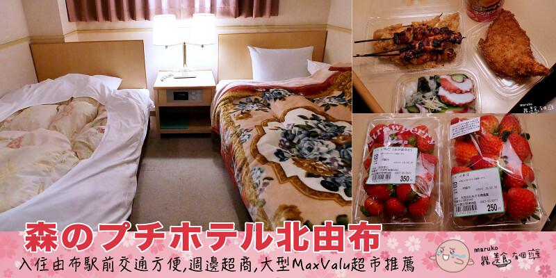 【大分飯店】森のプチホテル北由布|入住由布駅前旅店交通方便的好選擇 @Maruko與美食有個約會