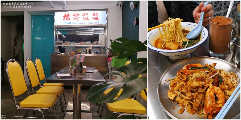 【台北美食】面對面|來自馬來西亞風味小吃台北1號店新開幕 @Maruko與美食有個約會