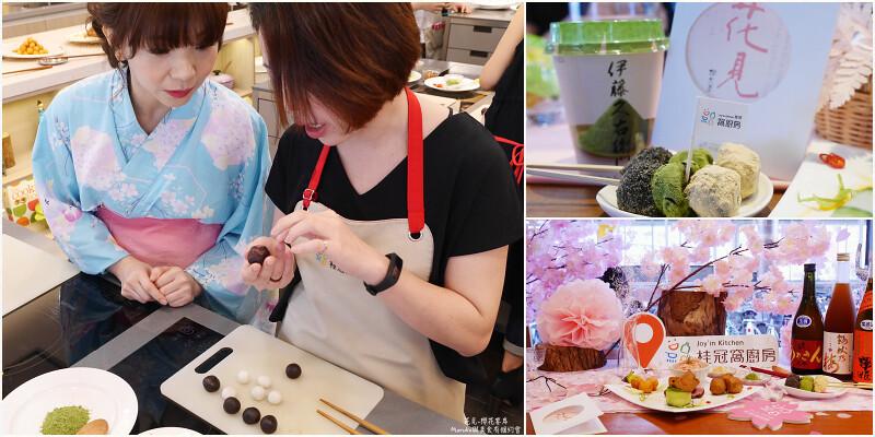 【台北料理教室】桂冠窩廚房|花見-櫻花宴席春天粉紅料理派對佐餐酒的饗宴 @Maruko與美食有個約會