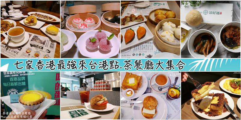 【台北美食】七家香港必吃在台最強茶餐廳、港點大集合 @Maruko與美食有個約會