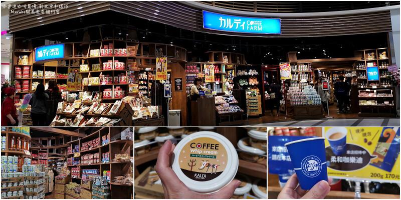 【新北中和】咖樂迪咖啡農場(中和環球)|日本人氣連鎖咖啡進口食品超市全台最大店舖新開幕 @Maruko與美食有個約會
