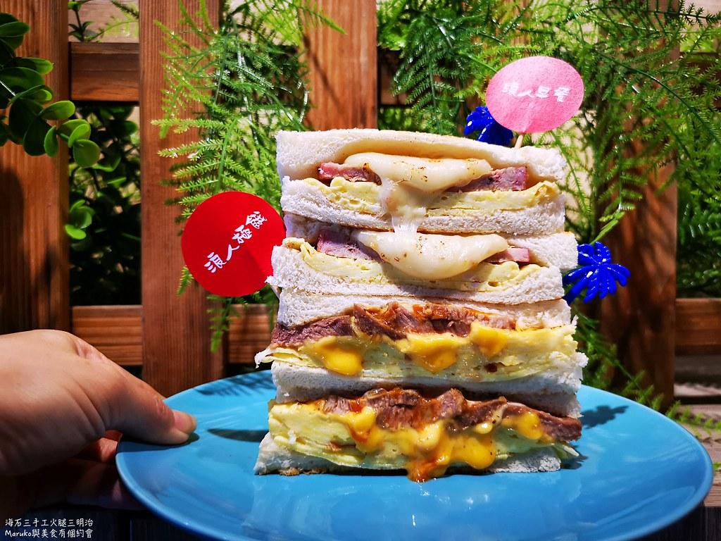 【台北】海石三(搬家新址)|浪人早餐手工煙燻火腿三明治就是狂 @Maruko與美食有個約會