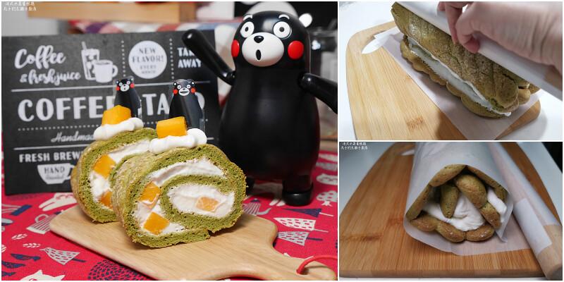【食譜】抹茶芒果蛋糕捲|夏日清爽的法式水果蛋糕捲想念東京自由之丘的小旅行 @Maruko與美食有個約會