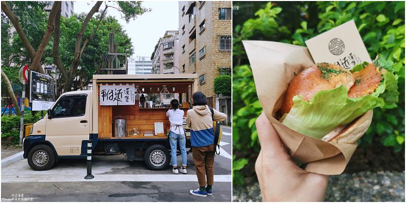 【台北】附近漢堡|在城市裡沒有固定點的漢堡餐車暗藏美味的厚切煎起司漢堡 @Maruko與美食有個約會