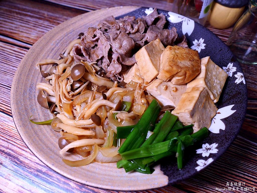 【食譜】壽喜燒醬汁|台式醬油也能做一鍋到底日式牛肉壽喜燒 @Maruko與美食有個約會