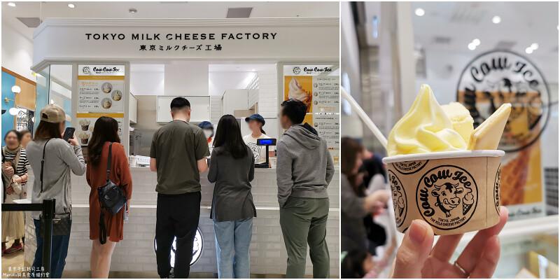 【台北】東京牛奶起司工房|來自東京牛奶起司聖代/起司餅乾人氣伴手禮 @Maruko與美食有個約會