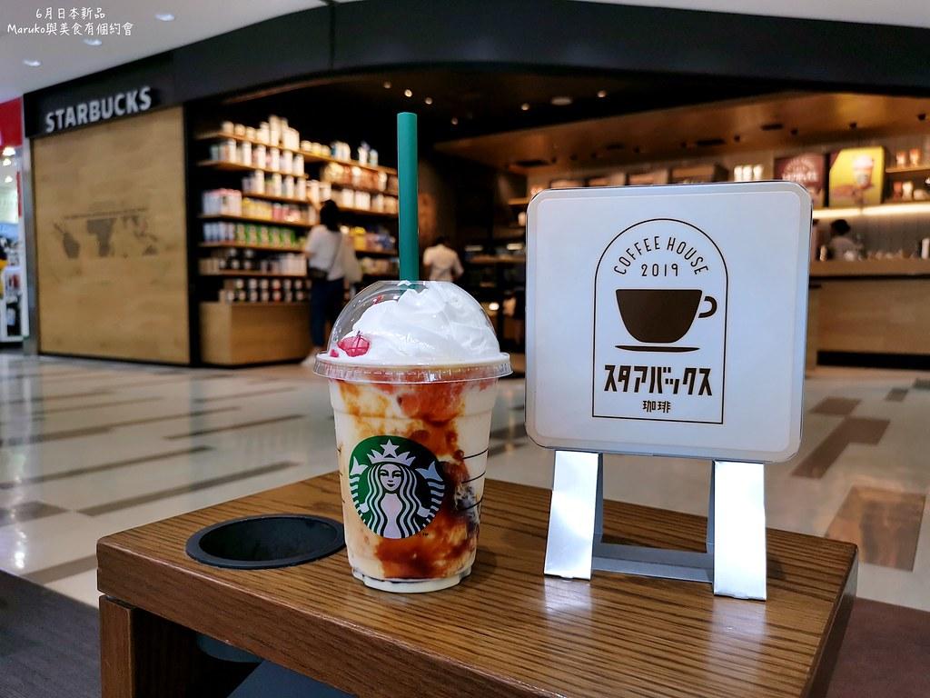 【日本星巴克】布丁聖代星冰樂|復古懷舊風布丁變身星冰樂(成田機場第二航站樓4樓商店街) @Maruko與美食有個約會