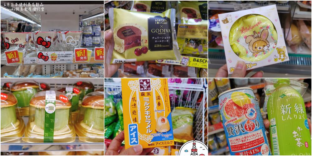 【日本便利商店】六月日本超商新品超賣萌|果凍系列強勢登場,LawsonXGODIVA又推出新品了 @Maruko與美食有個約會