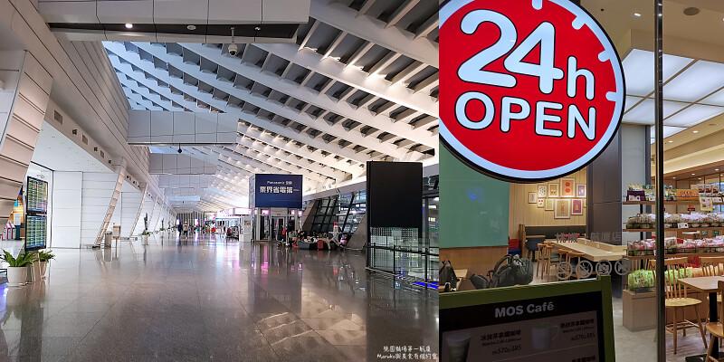 【桃園機場過夜】24小時不打烊商店|第一航廈貴賓室機場體驗區(不需信用卡免費入場) @Maruko與美食有個約會