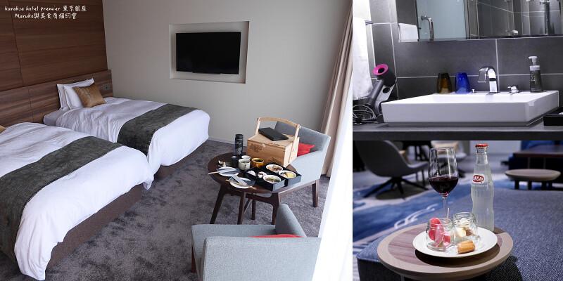 【東京住宿】唐草精選飯店(東京銀座)|為銀座旅客量身打造話題性旅店 @Maruko與美食有個約會
