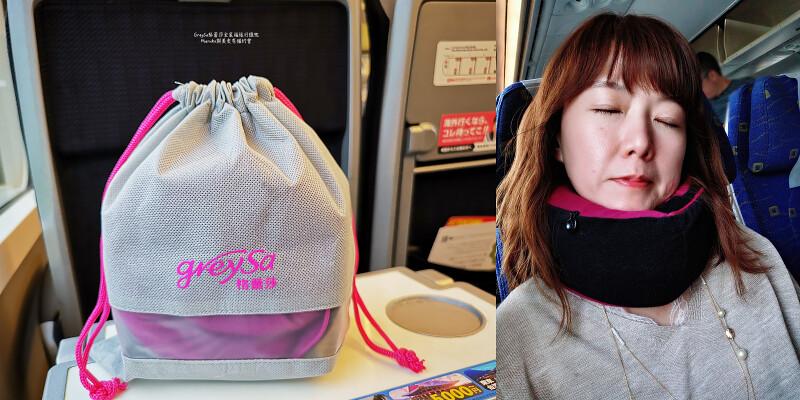 【旅行頸枕推薦】格蕾莎全家福旅行頸枕系列|飛機上必備旅行用頸枕好物分享 @Maruko與美食有個約會