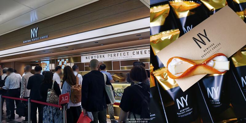 【東京伴手禮】Newyork Perfect Cheese|東京最強必買伴手禮奶油起司脆餅 @Maruko與美食有個約會
