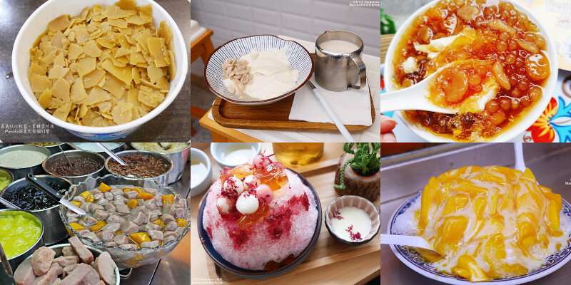 【台北美食】20家台北地區人氣冰品推薦包含果汁飲品,創意冰品,傳統老滋味(2020.07更新) @Maruko與美食有個約會