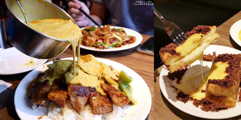 【台北中正】茗香園冰室(公館店)|最強茶餐廳脆脆西多士旋風來襲(台大公館商圈週邊美食) @Maruko與美食有個約會