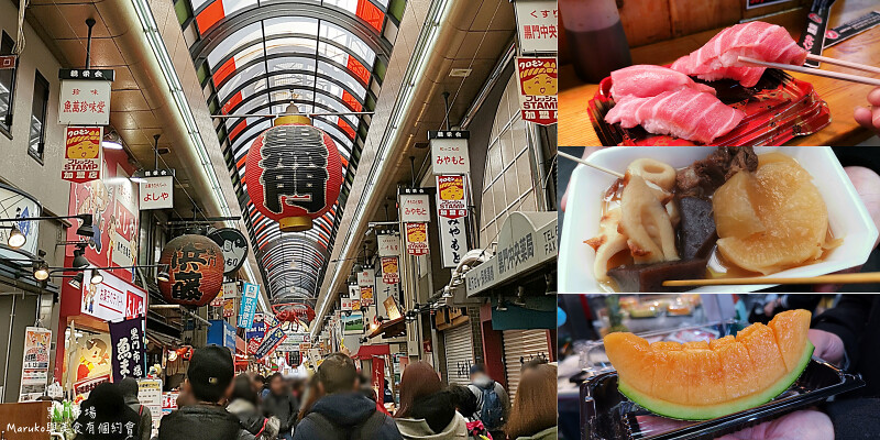 【大阪美食】黑門市場商店街|8家黑門市場美食、超市、商店、藥妝推薦 @Maruko與美食有個約會