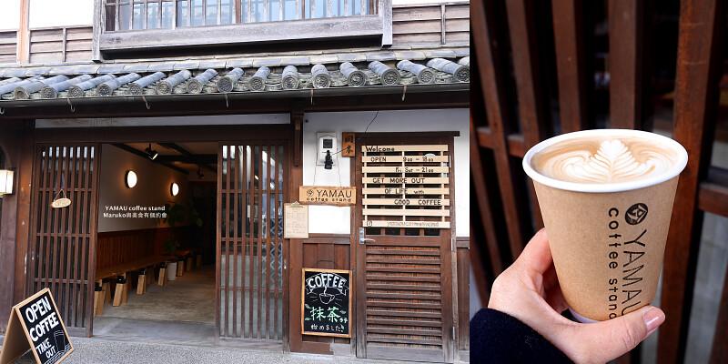 【倉敷咖啡】YAMAU咖啡|倉敷美觀地區文青咖啡館熱門打卡點 @Maruko與美食有個約會