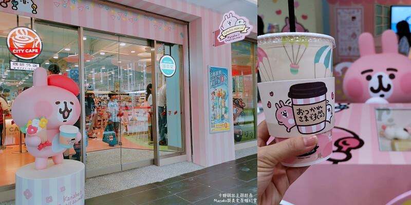 【台北】全台首家超萌主題超商7-ELEVENX卡娜赫拉主題超商和粉紅兔兔一起喝咖啡 @Maruko與美食有個約會