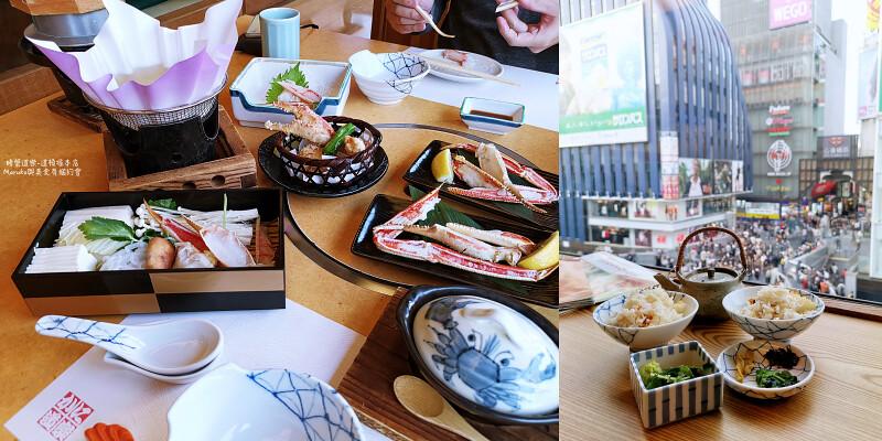 【大阪美食】螃蟹道樂道頓堀本店|推薦午間螃蟹會席料理(含線上訂位教學) @Maruko與美食有個約會