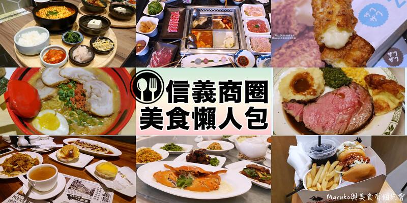 【台北】台北101世貿捷運站|30家信義區美食,百貨商場美食餐廳,市府週邊,夜市小吃推薦(2020.12更新) @Maruko與美食有個約會