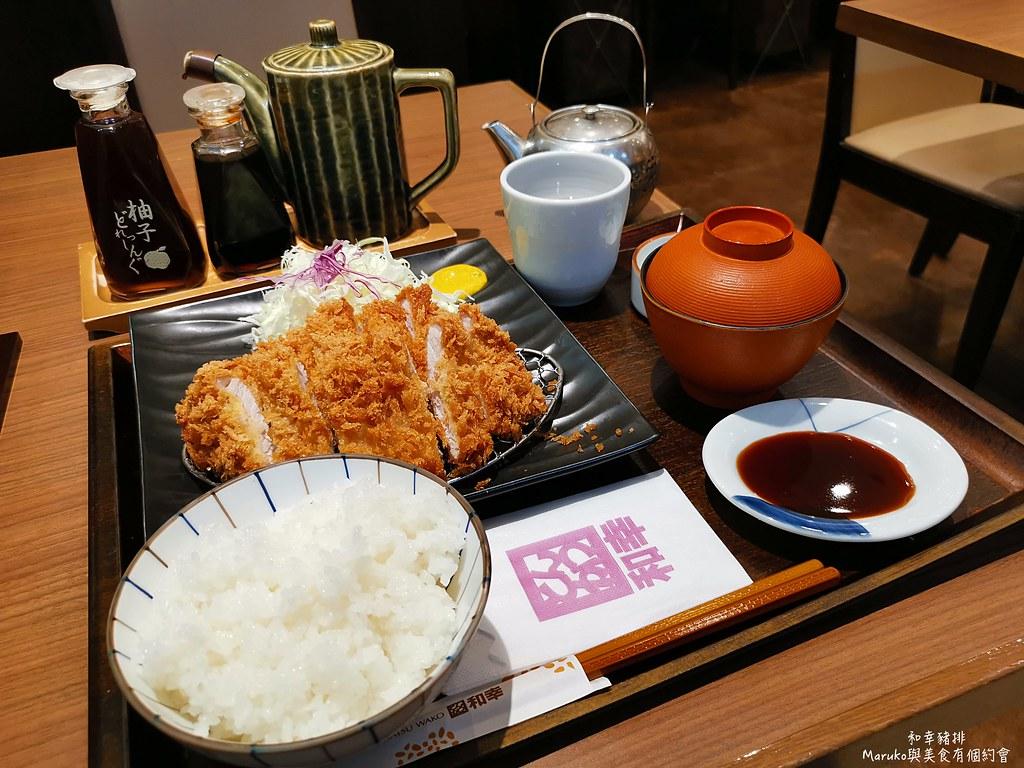 【東京美食】和幸豬排(町屋店)|日本連鎖炸豬排白飯、味噌湯、高麗菜免費(午間套餐更划算) @Maruko與美食有個約會