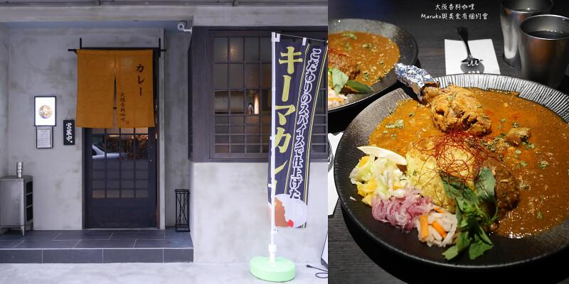 【台北美食】大阪香料咖哩|東區巷弄裡飄著咖哩香的辛辣肉醬咖哩 @Maruko與美食有個約會