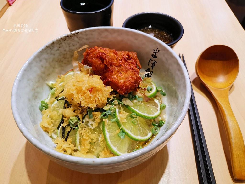 【台北】米澤製麵(台北古亭店)|夏日限定一顆檸檬翡翠冷麵好涼爽 @Maruko與美食有個約會