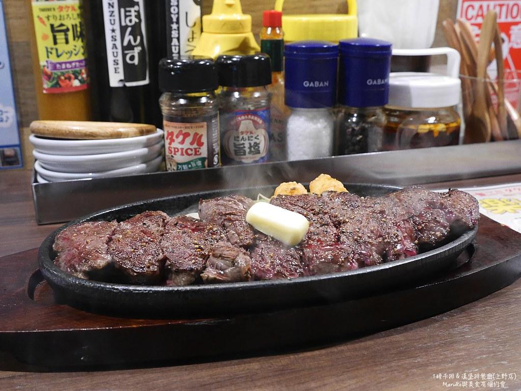 【東京美食】一磅重牛排漢堡排餐廳(上野)|來自大阪大分量的牛排15種沾醬吃法大滿足 @Maruko與美食有個約會