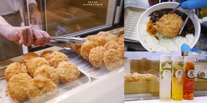 【台北美食】金葉名氣餅(誠品信義店)|成熟大人味的豬肉名氣餅咖哩丼新上市