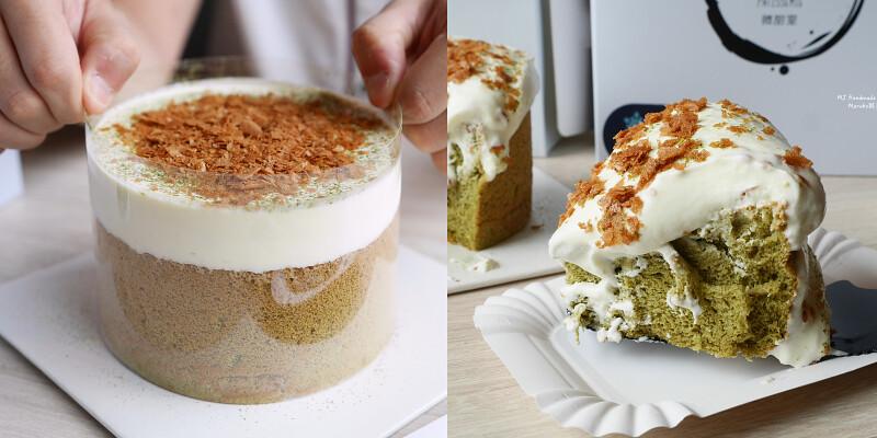 【台北美食】MJ Handmade Patisserie 微甜室|溶岩抹茶拿鐵戚風蛋糕一吃就會愛上的幸福滋味 @Maruko與美食有個約會