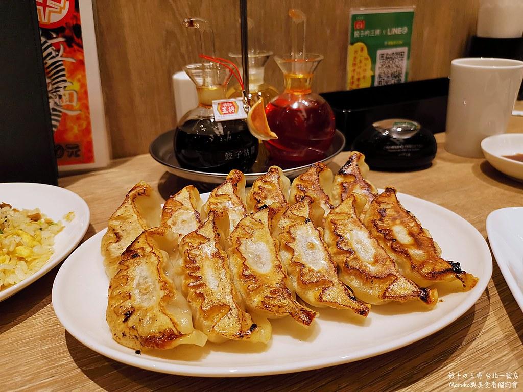 【台北美食】餃子的王將|來自京都最便宜的庶民美食一份煎餃子只要40元起 @Maruko與美食有個約會