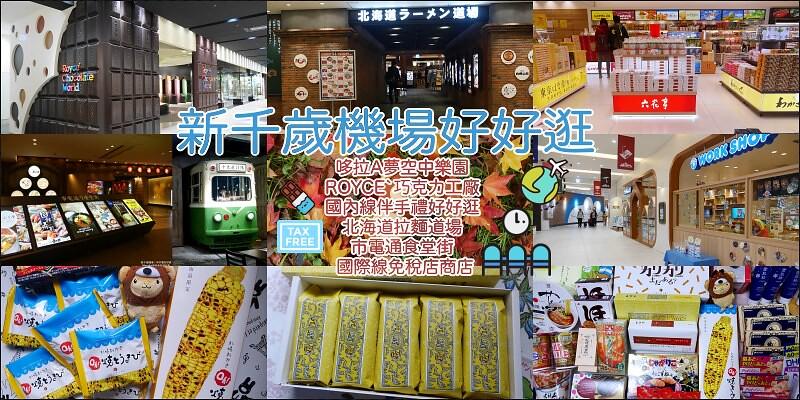 【北海道】新千歲機場全攻略|不可錯過國內線四層樓商店街與國際線免稅商店 @Maruko與美食有個約會