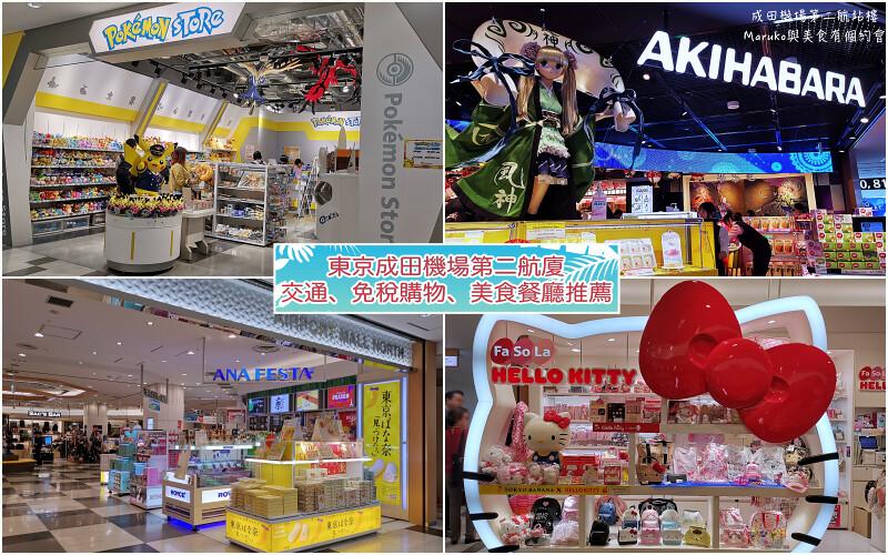【日本】成田國際機場第二航廈攻略|機場交通、美食餐廳、免稅購物藥妝一次推薦 @Maruko與美食有個約會