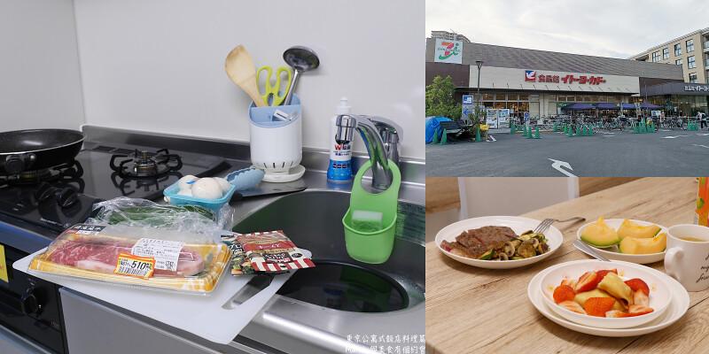 【日本超市】伊藤洋華堂食品館之體驗東京一日生活公寓式飯店料理篇(三之輪店) @Maruko與美食有個約會