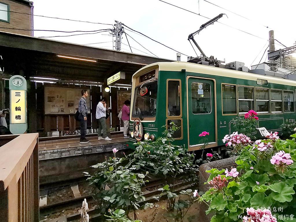 【東京景點】三之輪橋商店街|都電荒川線-昭和時期懷舊商店街 @Maruko與美食有個約會